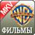 Видео (DVD/HD/BD)-->Зарубежное кино