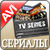 Видео-->Зарубежные сериалы